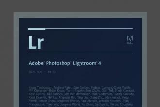 Lightroom4.4 中文注册破解版下载(64位/32位)