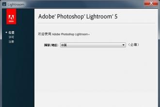 Lightroom5安装教程,LR图文安装教程
