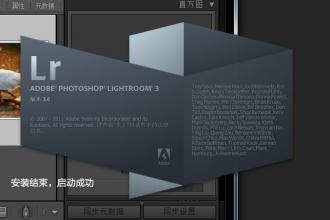 Lightroom3.6教程 - Lr3安装、注册破解教程