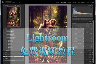 小殷Lightroom中文视频教程_人像,调色,日系