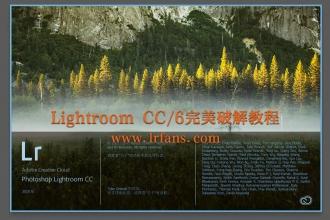 lightroom6/cc破解教程/方法,lr6/cc完美破解注册机下载(含MAC破解)