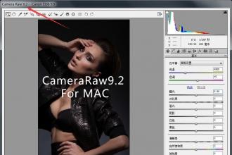 最新adobe camera raw9.2 mac下载|acr9.2苹果版免费下载