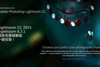 最新lightroom cc 2015破解版下载/lightroom 6.2中文版免费下载