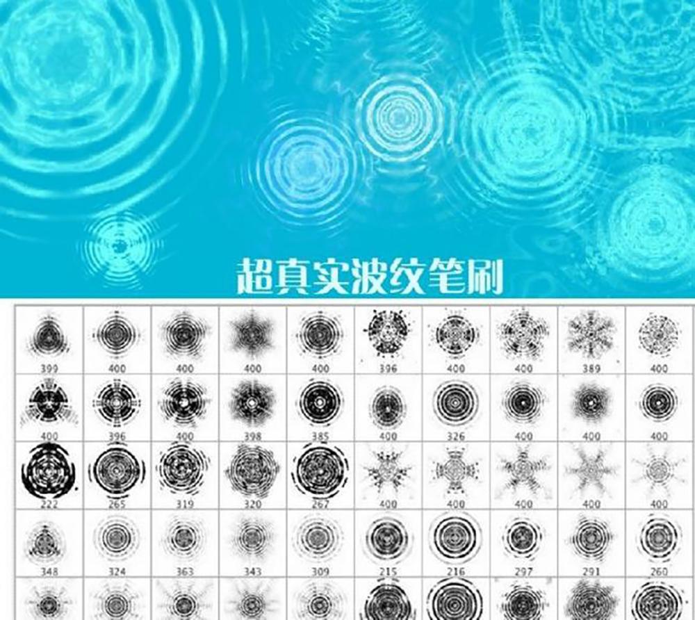 水面纹理,波纹,水中荡漾效果photoshop笔刷素材